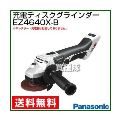 パナソニック 充電式 ディスクグラインダー100 14.4V EZ4640X-B 本体のみ