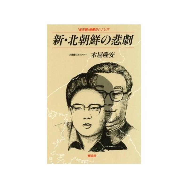 新・北朝鮮の悲劇 「金王朝」崩壊のシナリオ/木屋隆安【著】 通販 ...