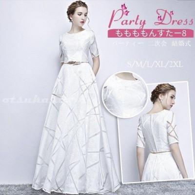 パーティードレス 結婚式 ドレス  ロングドレス 演奏会 大人 ドレス 二次会 発表会 ピアノ ウェディング 二次会ドレスパーティドレス お呼ばれドレスLf0161