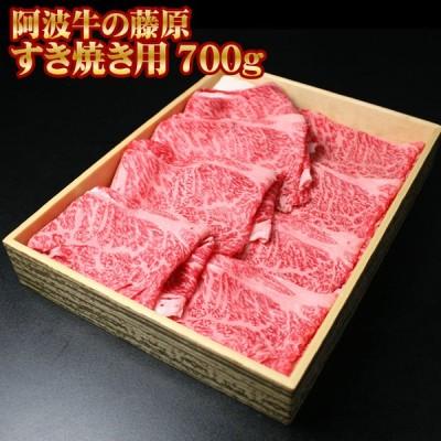 黒毛和牛 すき焼き肉 阿波牛の藤原 すきやき用 700g 化粧箱入り お歳暮 ギフト お中元 最高級 肉 牛肉 内祝い