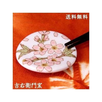 九谷焼 はしおき 色彩花 桃 和食器 箸置き スプーン置き スプーンレスト ギフト 母の日 九谷焼 贈り物 お祝い おしゃれ 金沢 石川県 土産 おみやげ