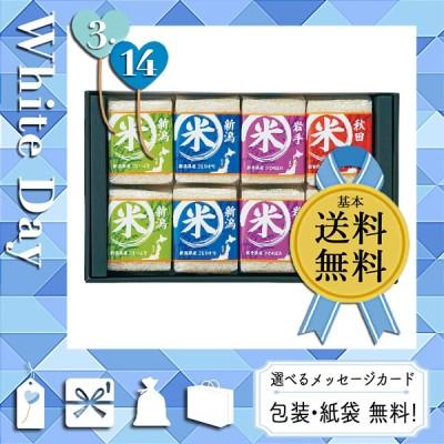 母の日 ギフト 2021 花 米 プレゼント カード 米 初代田蔵 特別厳選本格食べくらべお米ギフトセット