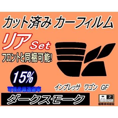 リア (s) インプレッサ ワゴン GF (15%) カット済み カーフィルム GF1 GF2 GF4 GF5 GF6 GF8 GFA スバル