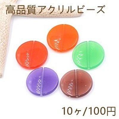 高品質アクリルビーズ コイン 25mm【10ヶ】