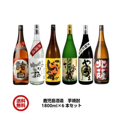 鹿児島酒造 芋焼酎飲み比べ 1800ml×6本セット 送料無料