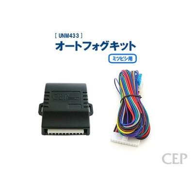 ミツビシ用オートフォグキット Ver1.3