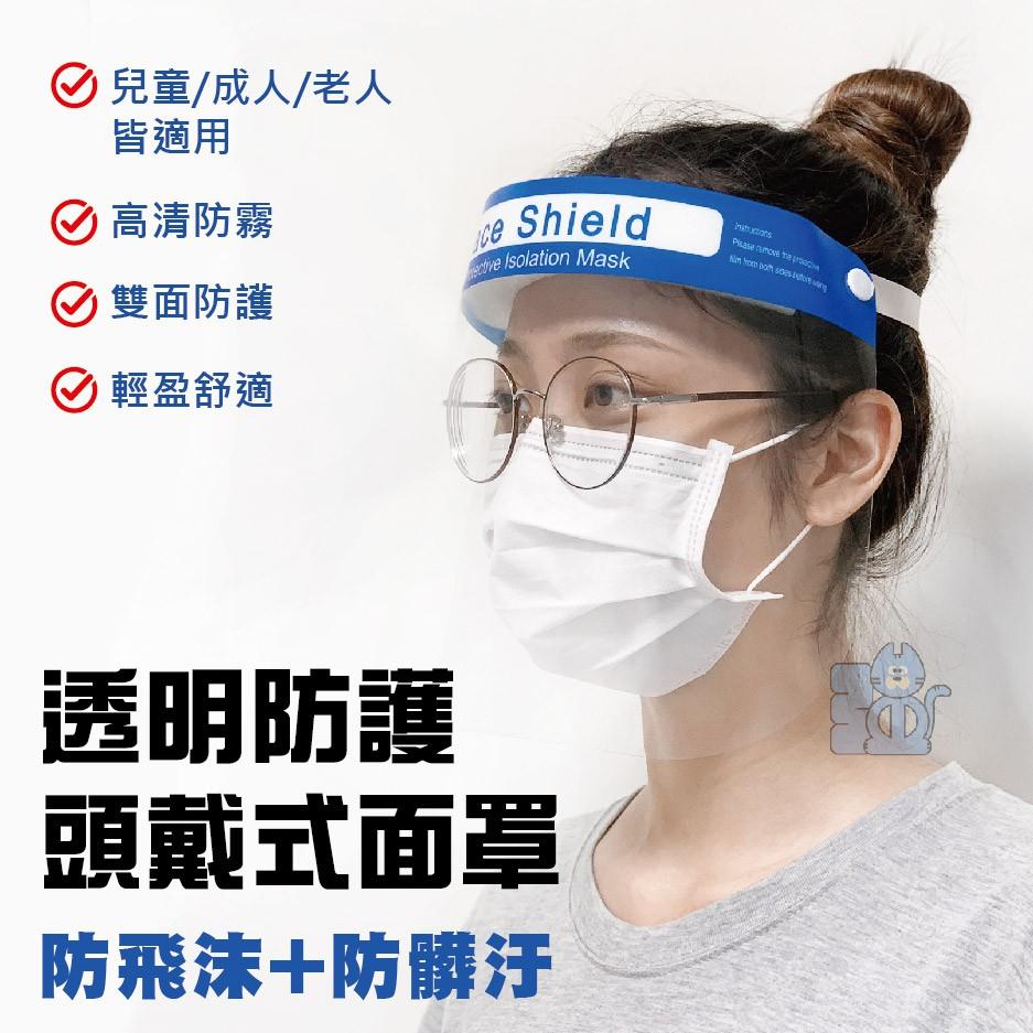 防護面罩 防飛沫面罩 防油煙面罩 簡易防護面罩 防護面罩 面罩 雙膜 面罩 獨立包裝 成人面罩