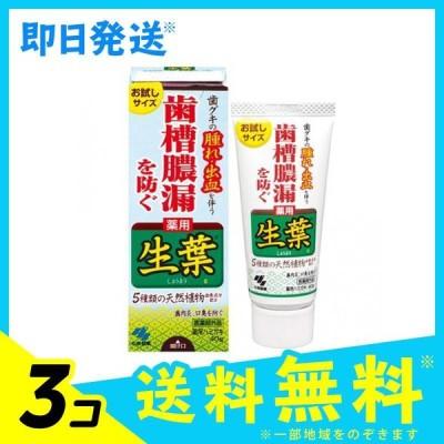 生葉(しょうよう)c 40g (お試しサイズ) 3個セット