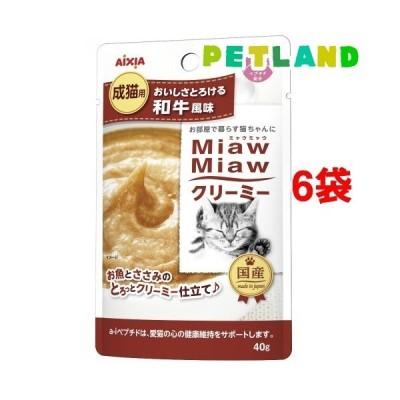 ミャウミャウ クリーミー 和牛風味 ( 40g*6袋セット )/ ミャウミャウ(Miaw Miaw)