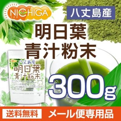 八丈島産 明日葉 青汁粉末 300g 【メール便専用品】【送料無料】 100% パウダー [05] NICHIGA(ニチガ)