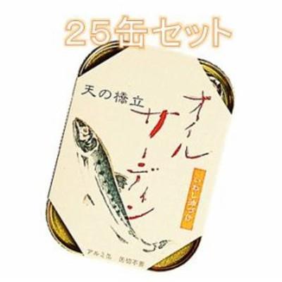 京都 竹中缶詰 真イワシ オイルサーディン 25缶セット 送料無料 天の橋立 海の幸三昧シリーズ パーティやキャンプ、いざという時の保存食