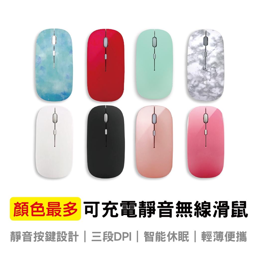 宏晉 HongJin HJ115 可充電的無線滑鼠 靜音無線滑鼠