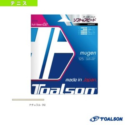 [トアルソン テニス ストリング(単張)]ムゲン/mugen 125/130(7932510/7933010)ガット(マルチフィラメント)