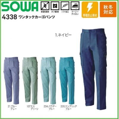桑和 4338 ワンタックカーゴパンツ 秋冬 70cm〜130cm 制電性素材  SOWA タフ素材 (すそ直しできます)
