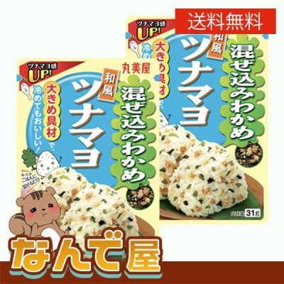 丸美屋 混ぜ込みわかめ ツナマヨ 31g×2袋
