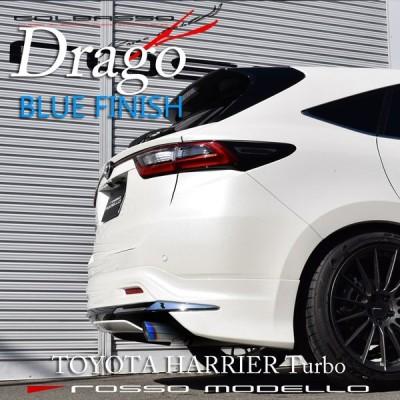 トヨタ ハリアー ターボ ASU60W モデリスタエアロ ノーマル ロッソモデロ COLBASSO Drago BL-V  【ブルー】オーバルテール