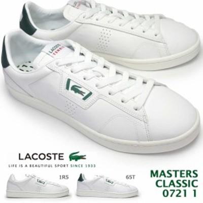ラコステ メンズ スニーカー マスターズ クラシック 0721 1 SM00141 ソフトレザー 70年代 LACOSTE MASTERS CLASSIC 0721 1