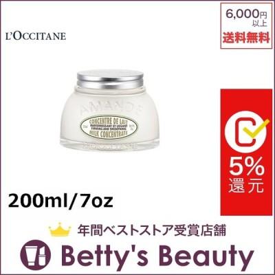 ロクシタン アーモンド ミルクコンセントレート  200ml/7oz (ボディクリーム)