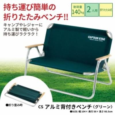 レジャーベンチ チェア 椅子 イス チェアー 折り畳み ベンチ 折りたたみ フォールディングベンチ 2人掛け 背付き 2人用 キャンプ用品