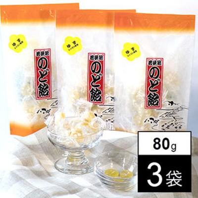 【福井】ゆずのど飴 3袋セット 各80g[砂糖不使用]