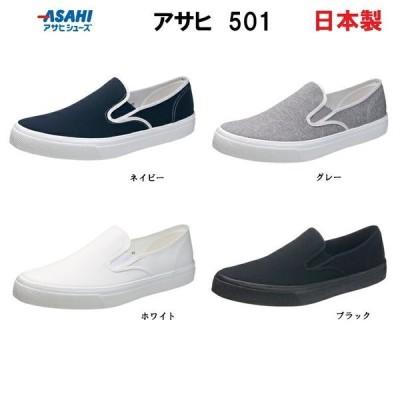 アサヒ 501 スリッポンシューズ 2E  日本製 スリッポン 【KF3700】(アサヒシューズ)