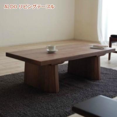 モリタインテリア ALDO アルド リビングテーブル【受注生産】【代引き不可】
