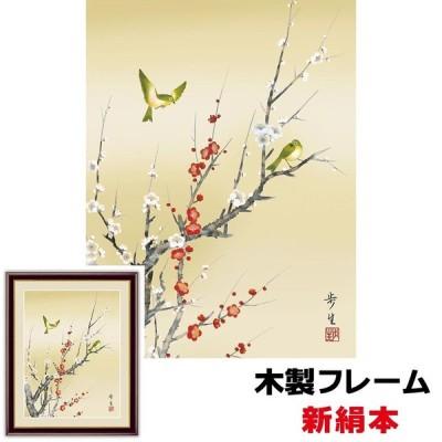 和の風情 自然の情緒 風雅 日本画 伝統 和の風情紅白梅に鶯 20×15cm 北山歩生 新絹本 木製フレーム ガラスカバー フォトフレーム