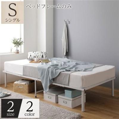 ベッド すのこ パイプ スチール アイアン 省スペース コンパクト ヘッドレス ベッド下 収納 ビンテージ ホワイト S ベッドフレームのみ