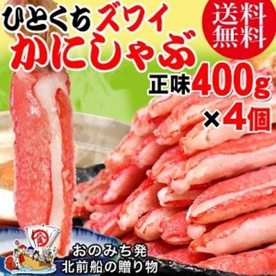 生 ズワイガ二 カニ爪下 ポーション 約2kg (500g×4袋) (正味量1600g) 爪 ポーション  爪肉 蟹 セット big_dr