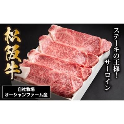 SS01 松阪牛サーロインステーキ 600g(4枚入)