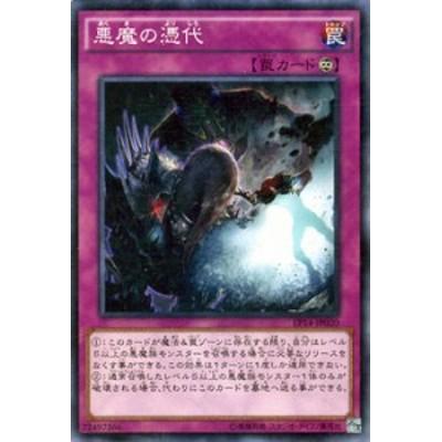 遊戯王カード 悪魔の憑代 エクストラ パック ナイツ・オブ・オーダー EP14 | 悪魔 憑代 永続罠