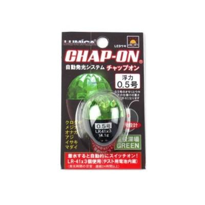 チャップオン 0.5 グリーン ルミカ