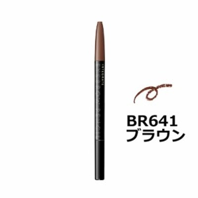インテグレート アイブロウ 資生堂 インテグレート アイブローペンシルN【BR641】 - 定形外送料無料 -