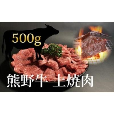 希少和牛 上焼肉 約500g 【指定日にお届け】<冷蔵> じゃばらポン酢付き【sim111】
