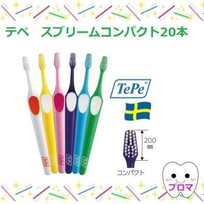 ◆テペ Tepe歯ブラシ スプリームコンパクト 20本入アソート