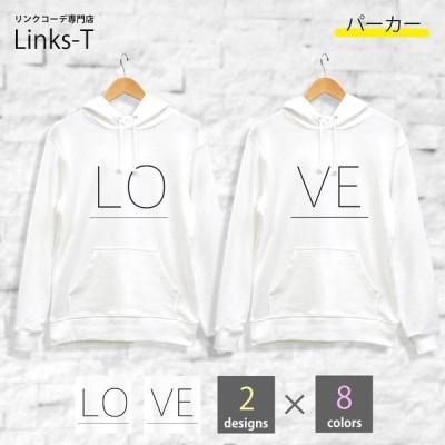 リンクコーデ ペア オリジナル パーカ LOVE 恋人 友達