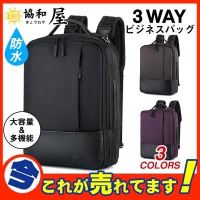 ビジネスリュック ビジネスバッグ メンズ リュック 鞄 バッグ リュックサック 撥水加工 大容量 手提げ PC対応 出張 営業 通勤 シンプル