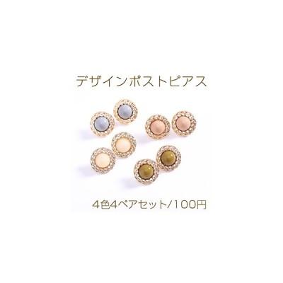 デザインポストピアス 透かし丸型 樹脂貼り 19mm ゴールド【4色4ペアセット】