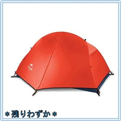 Naturehike 1人用 / 2人用自立式 二重層テント 3シーズンアウトドアキャンピング 自転車ツーリングテント超軽量 屋