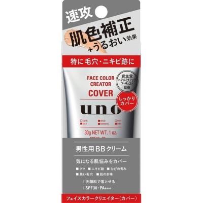 ウーノ フェイスカラークリエイター カバー(30g)【ウーノ(uno)】