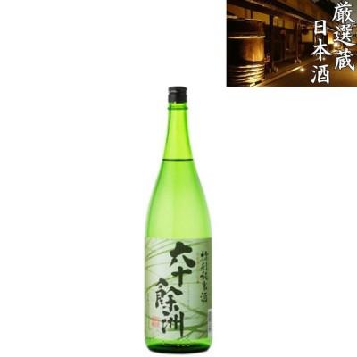 清酒 六十餘洲 特別純米 15度 1800ml 日本酒 地酒 今里酒造 長崎県