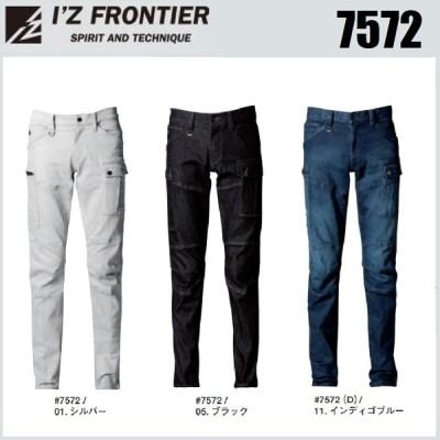 アイズフロンティア 7572 7572(D) ストレッチ 3D カーゴパンツ 73cm〜101cm I'Z FRONTIER (すそ直しできます) ワークウェア