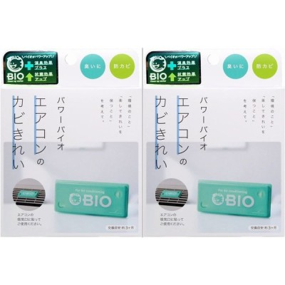 コジット パワーバイオ エアコンのカビきれい 2個セット 防カビ・消臭 (交換目安:3ヶ月) 2セットまでメール便対応