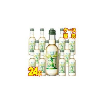 サントネージュ 酸化防止剤無添加有機ワイン 白 180ml 24本 ケース販売 白 ワイン 国産 自然派ワイン 自然派ワイン 正規品 wine