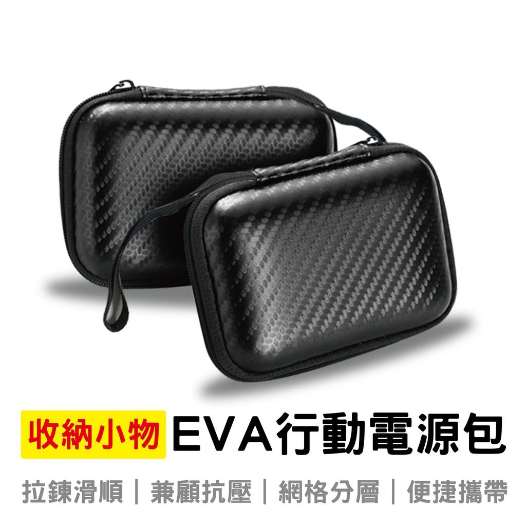 EVA行動電源收納包 小物收納包 EVA 耳機收納包 多功能收納包