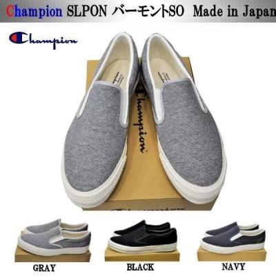 (チャンピョン)CHAMPION SLIP ON バーモントSO MADE IN JAPAN