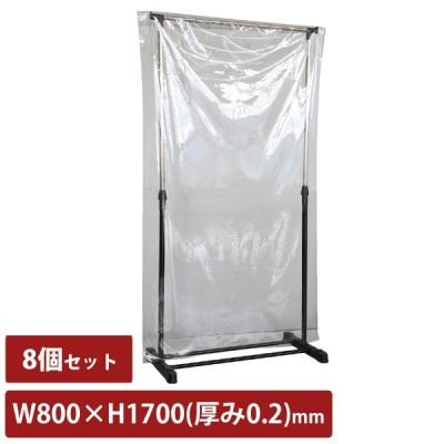 飛沫防止 パーテーション台 高さ170cm 8個セット 透明ビニールシート付 感染予防 飛沫防止 ウィルス対策 コロナ 予防 保護 ソーシャルディスタ