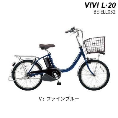 電動自転車 電動アシスト自転車 20インチ ビビL20 BE-ELL032 V:ファインブルー 2020年モデル パナソニック 12.0Ah 3段変速【防犯登録無料】