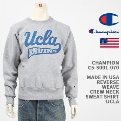Champion チャンピオン メイドインUSA リバースウィーブ スウェット UCLA CHAMPION MADE IN USA REVERSE WEAVE CREW NECK SWEAT SHIRT UCLA C5-S001-070 米国製