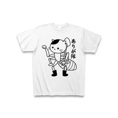 「ありが隊」働き蟻ねこ Tシャツ(ホワイト)
